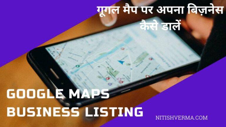 [Google Maps Business Listing] गूगल मैप पर अपना बिज़नेस कैसे डालें