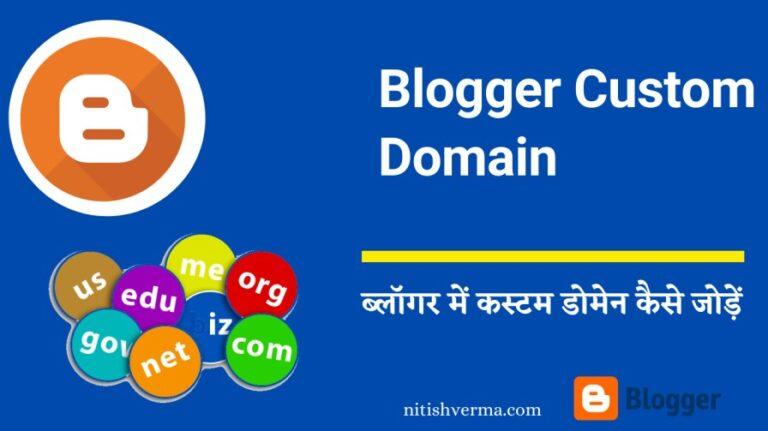 Blogger Custom Domain: ब्लॉगर में कस्टम डोमेन कैसे जोड़ें?