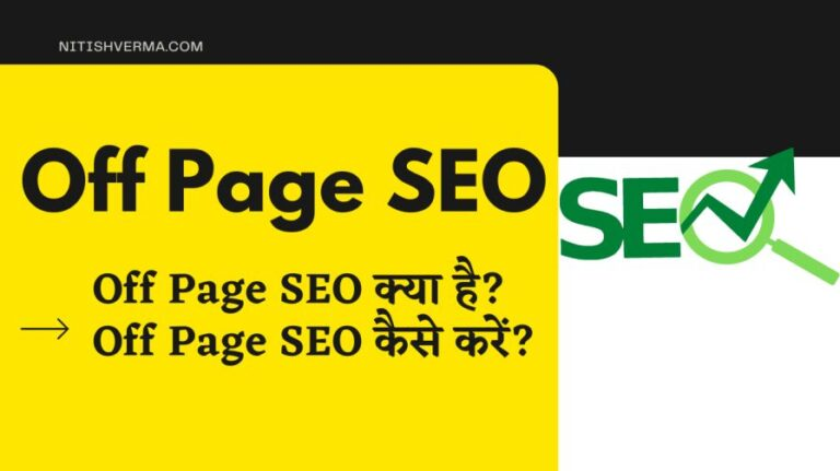 Off Page SEO क्या है? | Off Page SEO कैसे करें?