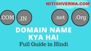 Domain Name Kya Hai Full Guide in Hindi