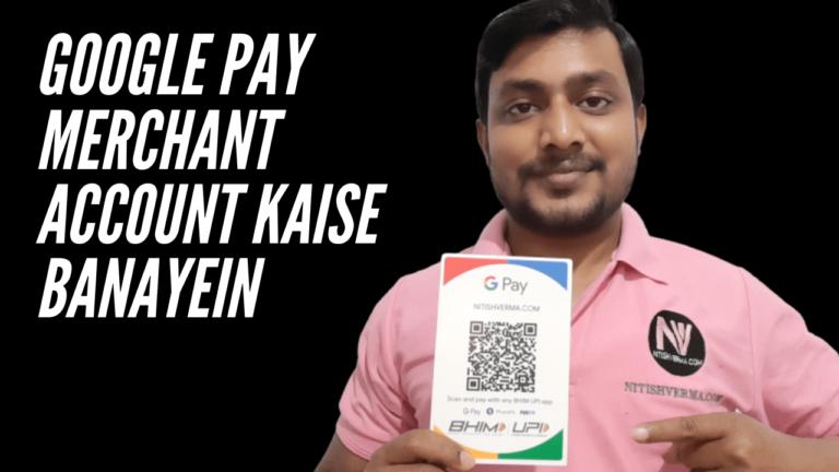 Google-PAY-MERCHANT-ACCOUNT-KAISE-BANAYEIN