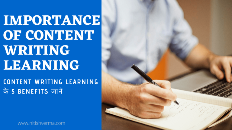 Content Writing Learning के 5Benefits जानें