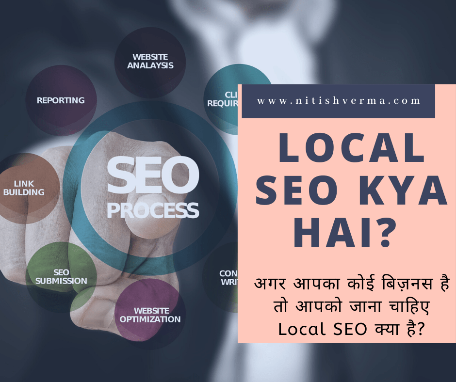Local SEO Kya Hai?