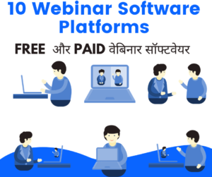 10 Webinar Software Platforms : free और paid वेबिनार सॉफ्टवेयर
