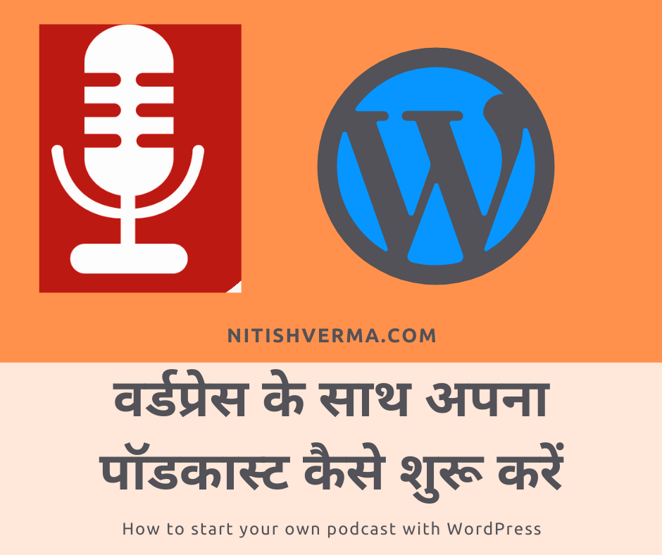 How To Start Podcast Website in WordPress in Hindi