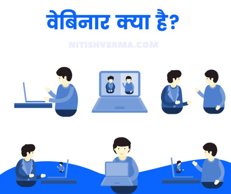 वेबिनार क्या है? What is webinar in Hindi