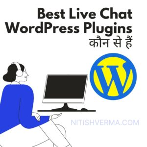 Best Live Chat WordPress Plugins कौन से हैं