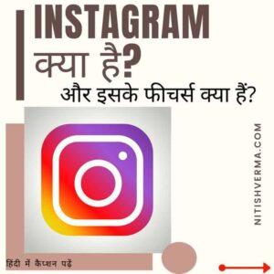 Instagram क्या है: Instagram Features क्या हैं?