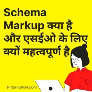 Schema Markup क्या है और एसईओ के लिए क्यों महत्वपूर्ण है