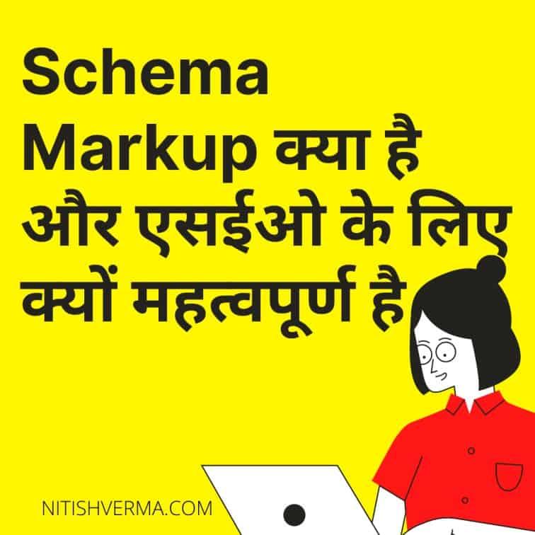 Schema-Markup-Kya-Hai