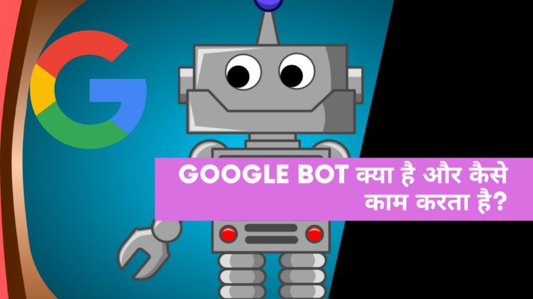 Google Bot क्या है और कैसे काम करता है?