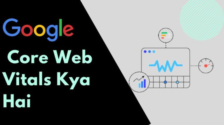 Google Core Web Vitals kya hai