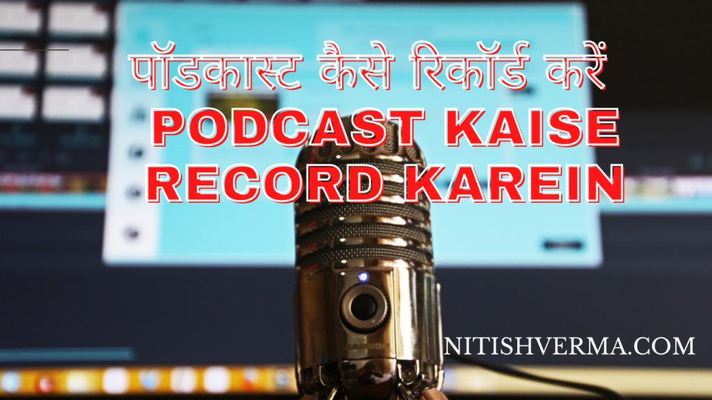 Podcast Kaise Record Karein