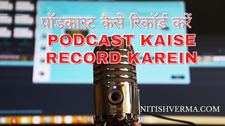 पॉडकास्ट कैसे रिकॉर्ड करें | Podcast Kaise Record Karein