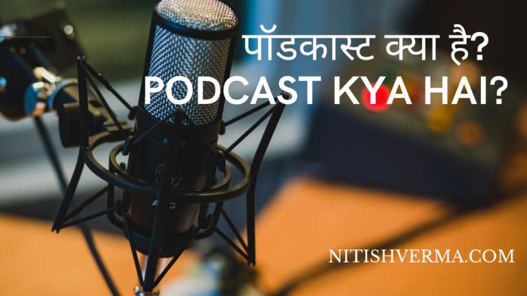 पॉडकास्ट क्या है? ये कैसे काम करता है? Podcast Kya Hai