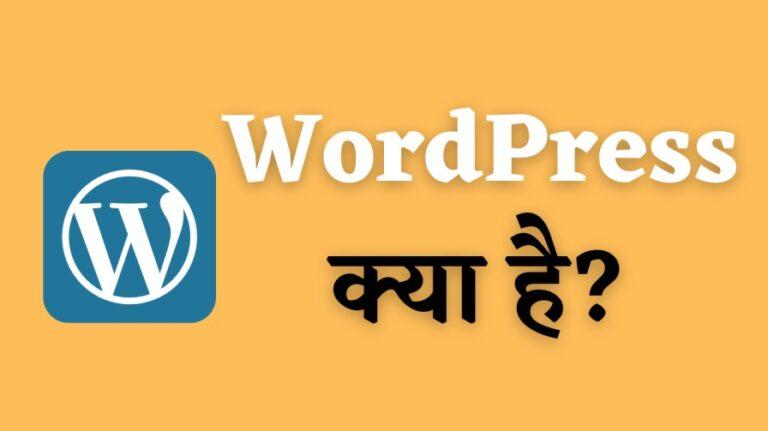 WordPress क्या है? वर्डप्रेस ब्लॉगिंग के लिए क्यों अच्छा है?